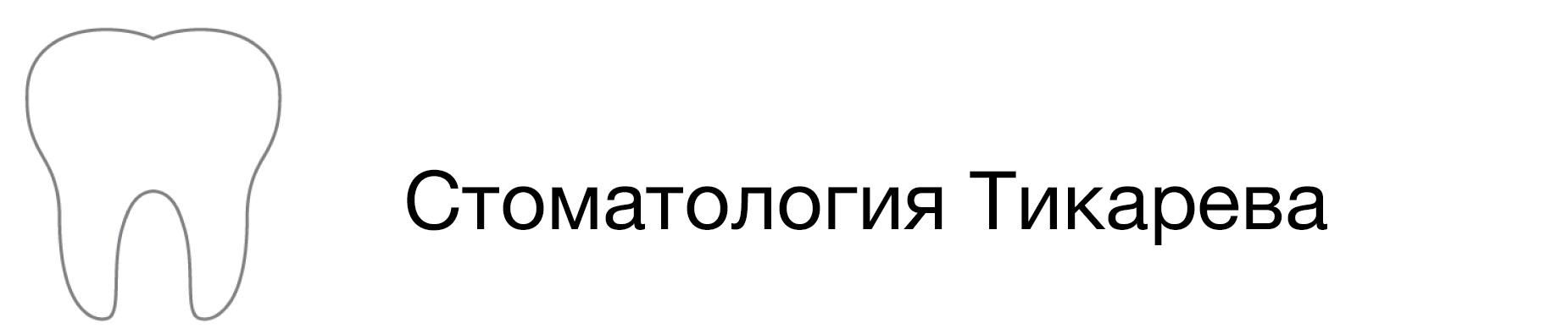 Сайт стоматолога Тикарева Равиля Рашидовича